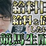 【競馬生配信】給料日が来たので、更に20万円ぐらい欲しい男の競馬生配信【船橋競馬】