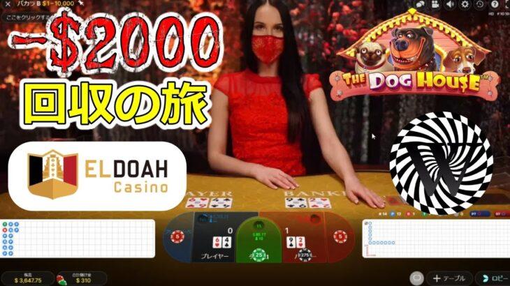 オンラインカジノ配信で負けた2000ドル回収の旅