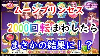 【オンラインカジノ】大人気スロット2000回転実践!まさかの結果に!?【Moon Princess(ムーンプリンセス)】