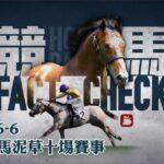 賽馬直播|2021-06-06 競馬Fact Check Live直播十場HKJC香港賽馬會沙田泥草日馬 即場貼士 AI模擬賽果 排隊馬 蘋果日報 Apple Daily