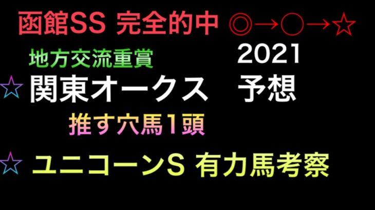 【競馬予想】 地方交流重賞 関東オークス 2021 予想 ユニコーンステークス 展望 事前予想