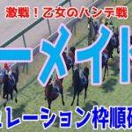 マーメイドステークス2021 枠順確定後ウイポシミュレーション 【競馬予想】