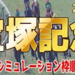 宝塚記念2021 枠順確定後ウイポシミュレーション 【競馬予想】クロノジェネシス レイパパレ