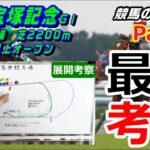 【競馬】宝塚記念2021 展開から導いた最終考察【競馬の専門学校】