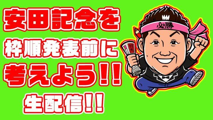 【 競馬 】安田記念 2021 枠順発表前 予想 生配信!!【 競馬予想 】