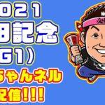 【 競馬 】安田記念 2021 お兄ちゃんネル 予想 生配信!!【 競馬予想 】