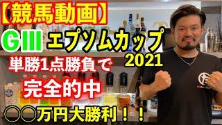 【競馬】エプソムカップ2021