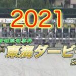 【東海ダービー】【名古屋競馬】【2021】レース結果