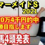 【競馬予想】マーメイドステークス2021