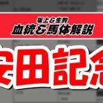 【2021安田記念】元競馬記者と血統評論家の重賞血統談義!!!
