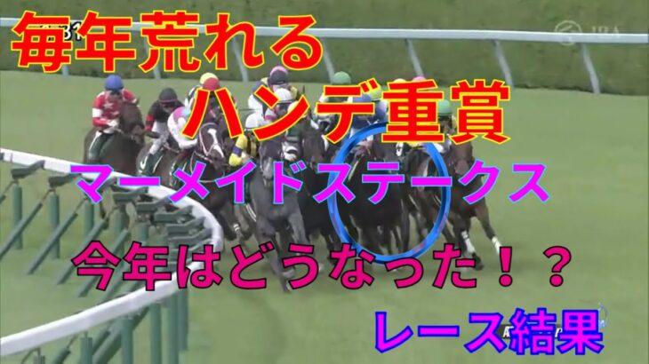【競馬】毎年、荒れるマーメイドステークス2021 今年はどうなった!? レース結果