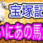 【競馬】2021宝塚記念予想✨✨