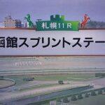【素人競馬実況】2021 第28回函館スプリントステークス(G3)