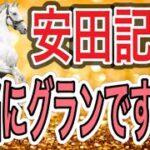 【競馬】2021安田記念予想✨
