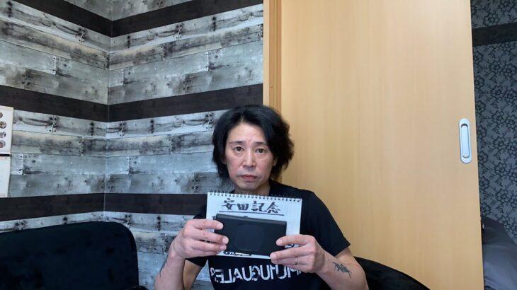 安田記念 2021 藤田伸二チャンネル #64 競馬ライブ 競馬予想