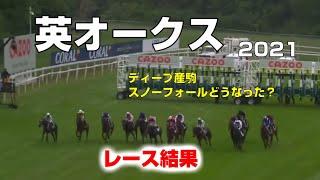 【海外競馬】イギリスオークス2021:レース結果(ディープ産駒スノーフォール出走)