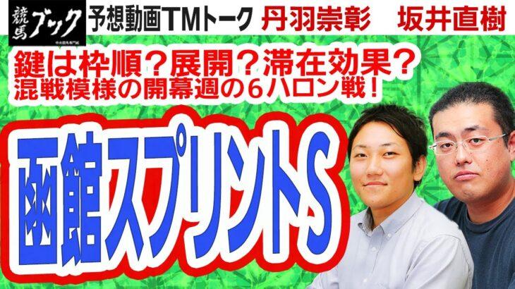 【競馬ブック】函館スプリントステークス 2021 予想【TMトーク】