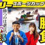 【ウチまる】2021.06.22~2日目~デイリースポーツカップ~【まるがめボート】