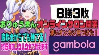 2021.6.13 【ギャンボラカジノ】 低資金から勝つ!オンラインサロン開業!