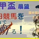 2021.6.1 六甲盃展望「園田競馬をデータで斬る!」#39