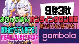 2021.6.15 【ギャンボラカジノ】 低資金から勝つ!オンラインサロン開業!
