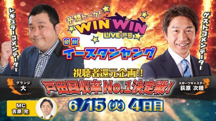 2021.6.15 WINWIN LIVE 戸田 GⅢ第8回イースタンヤング 4日目