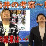 2021.6.22 WINWIN LIVE 戸田 カンダフルカップ 2日目