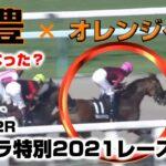 【競馬】ポプラ特別2021レース結果:1番人気は武豊×オレンジペコ