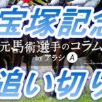 宝塚記念2021 最終追い切り所見 史上初!120点 出る!!!!  元馬術選手のコラム【競馬】