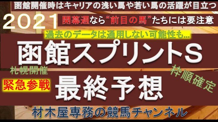 【競馬予想】函館スプリントステークス2021 最終予想 開幕週の札幌開催 前目の馬には要注意!? カレンモエは大外16番