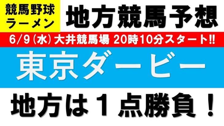 【2021競馬予想】東京ダービー20211点勝負【地方競馬】