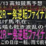 【2021年6月12、13日 高知競馬予想】来週はいよいよ高知優駿、ファイナルレースで軍資金を稼げ!
