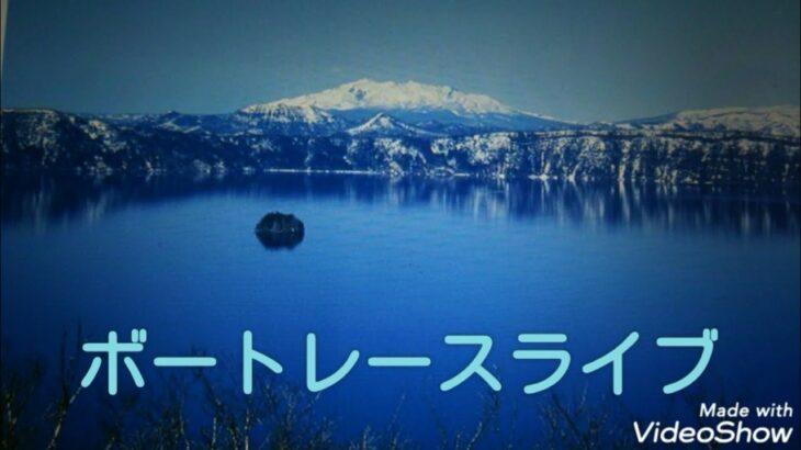 【ボートレースライブ】若松競艇  2021/6/16(水)