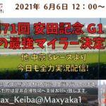 2021/6/6 第71回 安田記念 G1  他 中京 5レースより頑張って全力実況配信