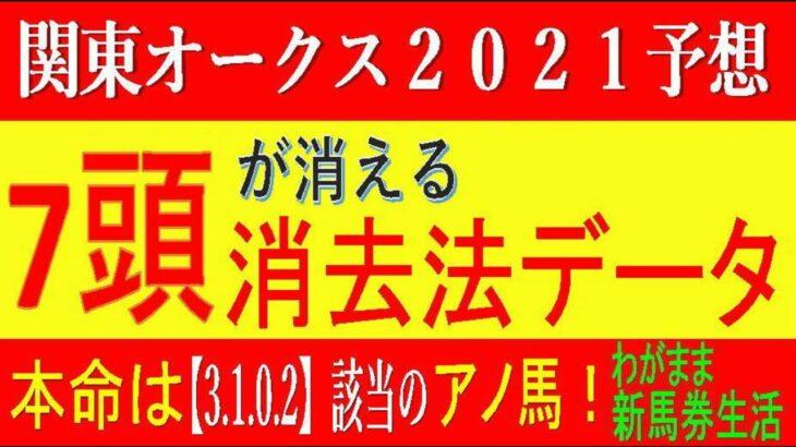 関東オークス2021(川崎競馬)予想 7頭が消える消去法データ