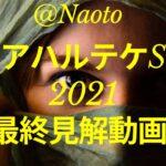 【アハルテケステークス2021】予想実況【Mの法則による競馬予想】