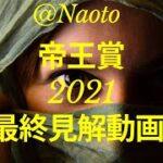 【帝王賞2021】予想実況【Mの法則による競馬予想】