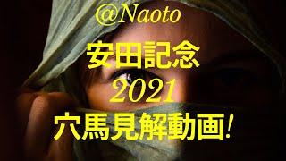 【安田記念2021予想】穴馬見解【Mの法則による競馬予想】
