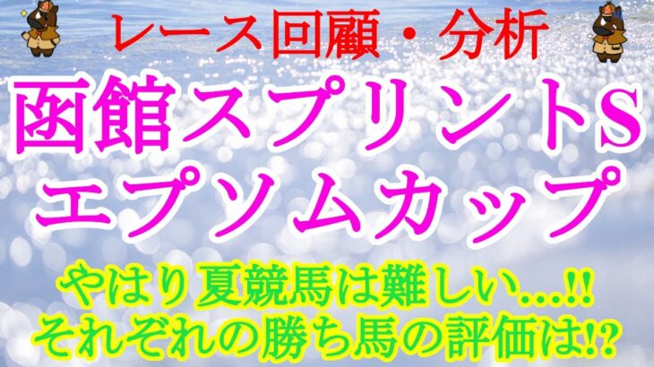 【2021函館スプリントS・エプソムカップレース回顧】夏競馬らしいゴール前の大混戦!!秋の飛躍に繋がるか、しっかり回顧します!!