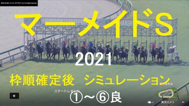 【競馬予想2021】マーメイドS(GⅢ)シミュレーション枠順確定後6パターン(①~⑥良)【WP9】20210618