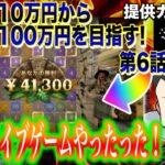 【第2回!⑥】10万円からオンラインカジノで100万円目指す!「覇者ってしんどいねえ!」