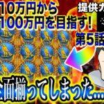 【第2回!⑤】10万円からオンラインカジノで100万円目指す!「全面揃っちゃった件について」
