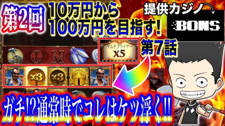 【第2回!⑦】10万円からオンラインカジノで100万円目指す!「プレゴー無双」