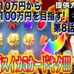 【第2回!⑧】10万円からオンラインカジノで100万円目指す!「ドリアン嫌いだけど好きになる」