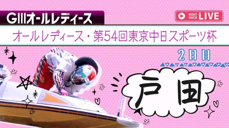 ボートレース【レースライブ】戸田オールレディース 2日目 1~12R