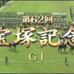 【競馬】21/6/27 第62回 宝塚記念(GⅠ/阪神・芝2200m ラジオ実況版)