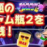 話題のジャム瓶2をいっしーが実践!【オンラインカジノ】【ジャミンジャーズ2】【10bet Japan】
