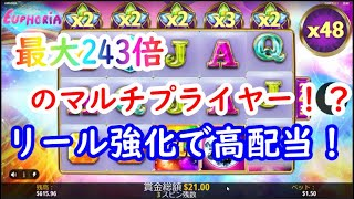 【オンラインカジノ】最大243倍のマルチプライヤー!?リール強化で高配当を導け!【Euphoria】