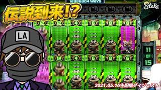 🔥2470万通りの超ド級WAY!取り残された猿の運命は?(前編)【オンラインカジノ】【stake kaekae】【ELK】