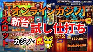 #255【オンラインカジノ スロット😻】新着4機種試し打ち! inボンズカジノ 2021ダービー結果は?!